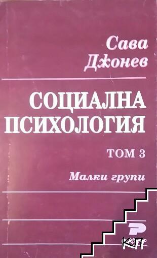 Социална психология. Том 3: Малки групи