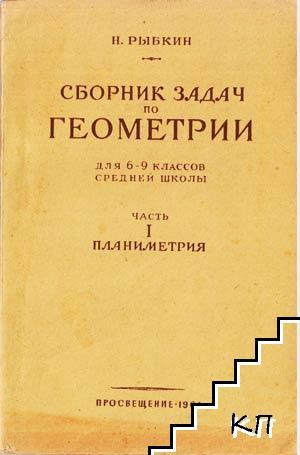 Сборник задачи по геометрии для 6.-9. класса. Часть 1: Планиметрия