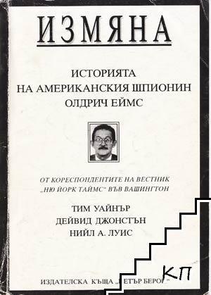 Измяна: Историята на американския шпионин Олдрич Еймс