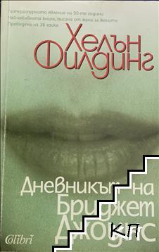 Дневникът на Бриджет Джоунс