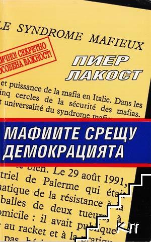 Мафиите срещу демокрацията