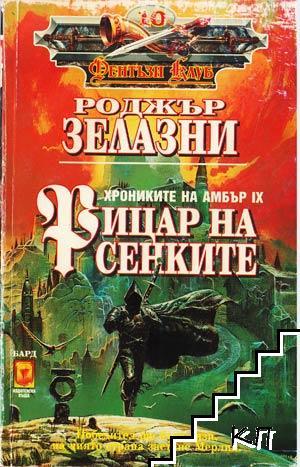 Хрониките на Амбър. Книга 9: Рицар на сенките