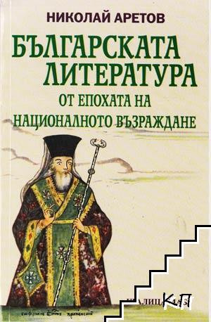 Българската литература от епохата на националното възраждане