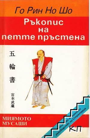 Го Рин Но Шо: Ръкопис на петте пръстена