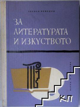 За литературата и изкуството
