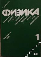 Физика в двух томах. Том 1
