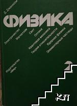 Физика в двух томах. Том 2