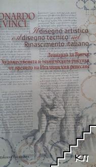 Леонардо да Винчи. Художествената и техническата рисунка по времето на Италианския ренесанс