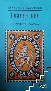 Златен век на българската марка