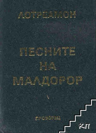 Песните на Малдорор