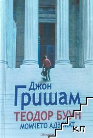 Теодор Буун: Момчето адвокат