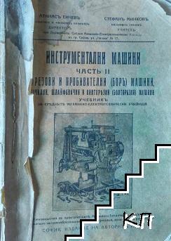 Инструментални машини. Часть 2: Фрезови и пробивателни (боръ) машини, точилни, шлайфовачни и винторезни (болторезни) машини