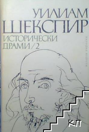 Исторически драми в два тома. Том 2