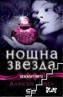 Безсмъртните. Книга 5: Нощна звезда