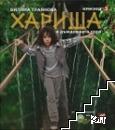 Хариша в дъждовната гора. Епизод 3