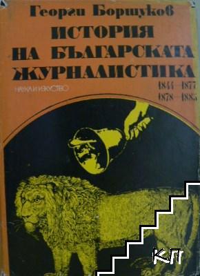 История на българската журналистика: 1844-1877, 1878-1885