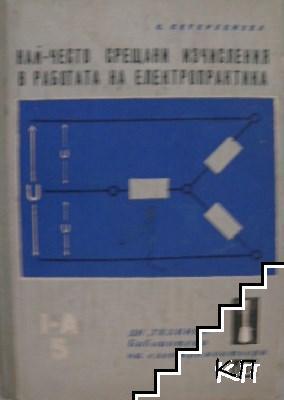 Най-често срещани изчисления в работата на електропрактика
