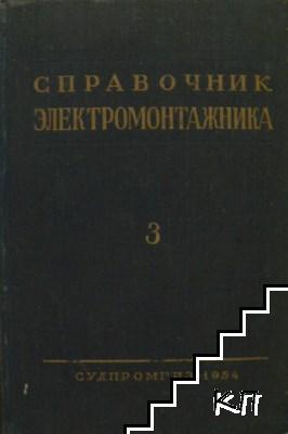 Справочник электромонтажника. Том 3