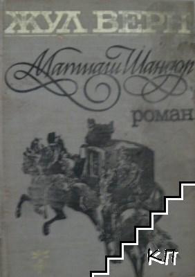 Матиаш Шандор