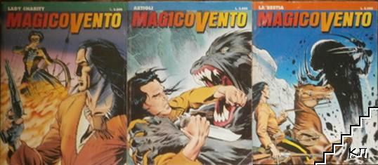 Magico Vento. № 3-5 / 1997