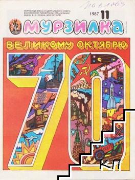 Мурзилка. Бр. 11 / 1987