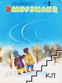 Мурзилка. Бр. 2-4 / 1987