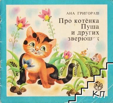 Про котёнка Пуша и других зверюшек