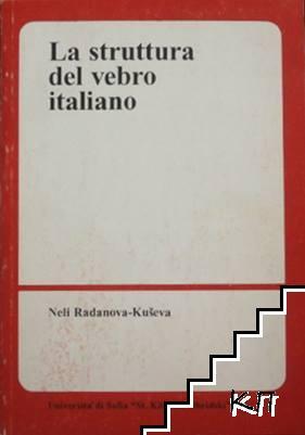 La struttura del verbo italiano
