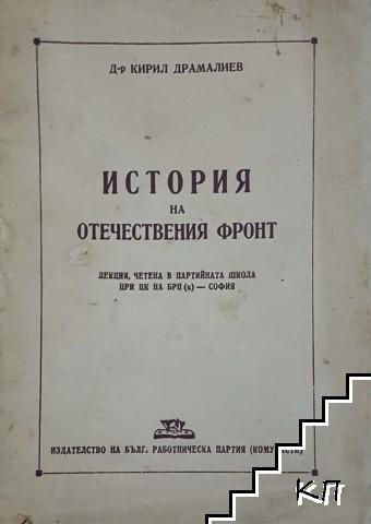 История на Отечествения фронт