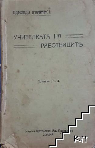 Учителката на работниците