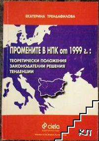 Промените в НПК от 1999 г.: Теоретически положения, законодателни решения, тенденции