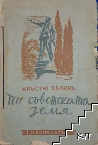По съветската земя