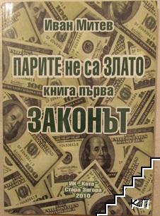 Парите не са злато. Книга 1: Законът