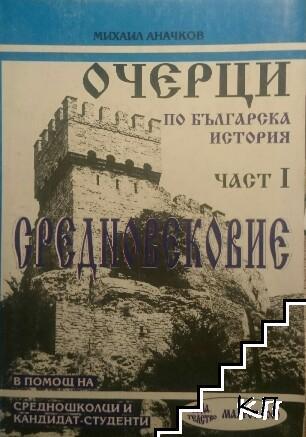 Очерци по българска история. Част 1: Средновековие