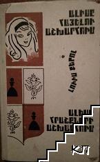 Ալիսը Զբաղվածության երկրում, Ալիսը հայել&#140