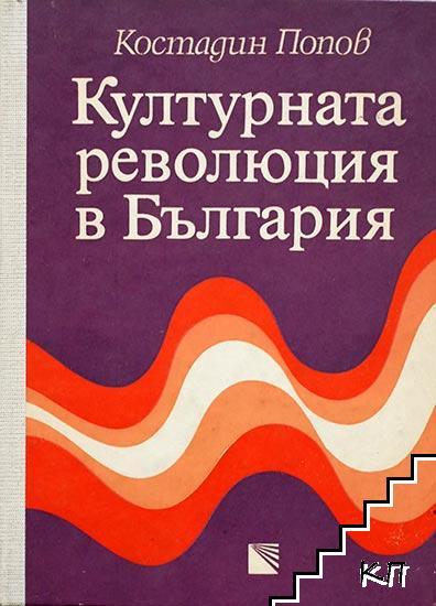Културната революция в България