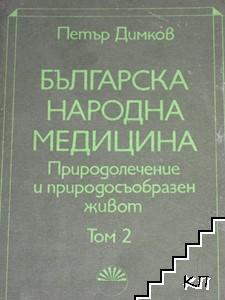 Българска народна медицина. Том 2: Детски болести и вътрешни болести у възрастните