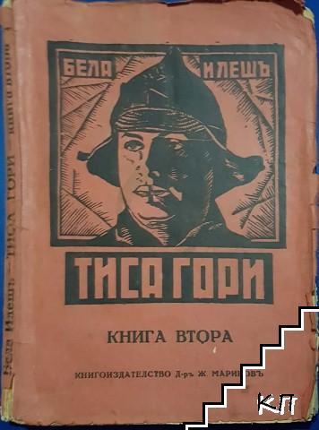 Тиса гори. Книга 2