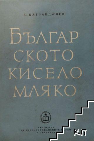 Българското кисело мляко