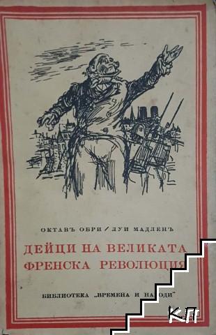 Дейци на великата френска революция