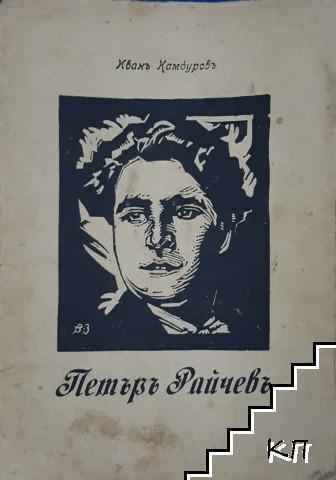 Петъръ Райчевъ