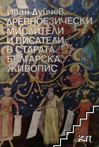 Древноезически мислители и писатели в древната българска живопис