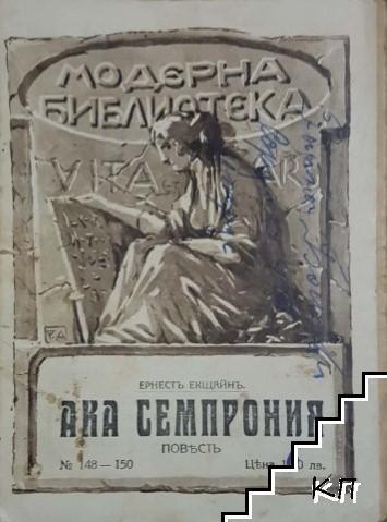 Ака Семпрония