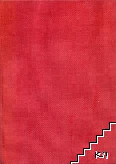 Приключенията на тримата скаути. Книга 1-8