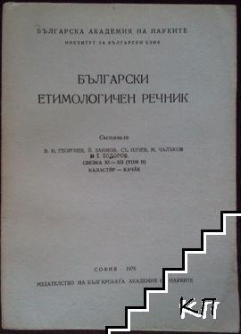 Български етимологичен речник. Свезка 9-12: Каластир-качак