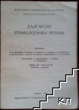 Български етимологичен речник. Свезка 21-22: Кутрито-ластун