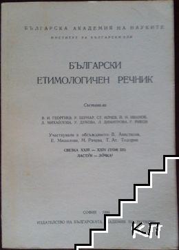 Български етимологичен речник. Свезка 23-24: Ластун-лочка