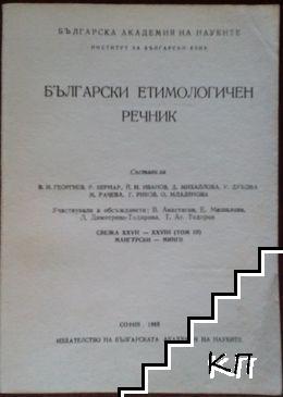 Български етимологичен речник. Свезка 27-28: Мангурски-минго
