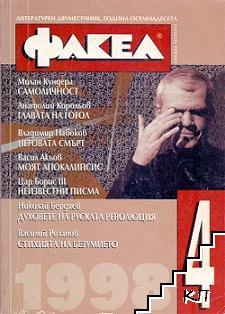 Факел. Бр. 4 / 1998