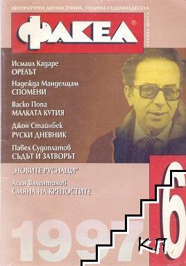 Факел. Бр. 6 / 1997